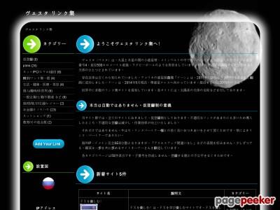 vesta-solarsystem.info