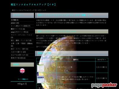 io-solarsystem.info