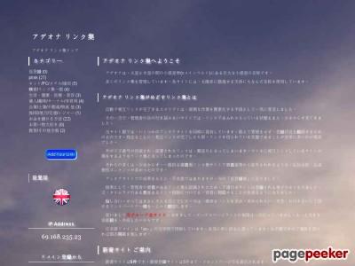 adeona.net