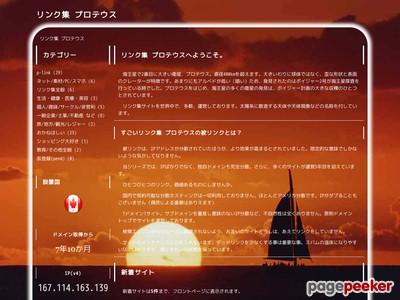 proteus-solarsystem.info